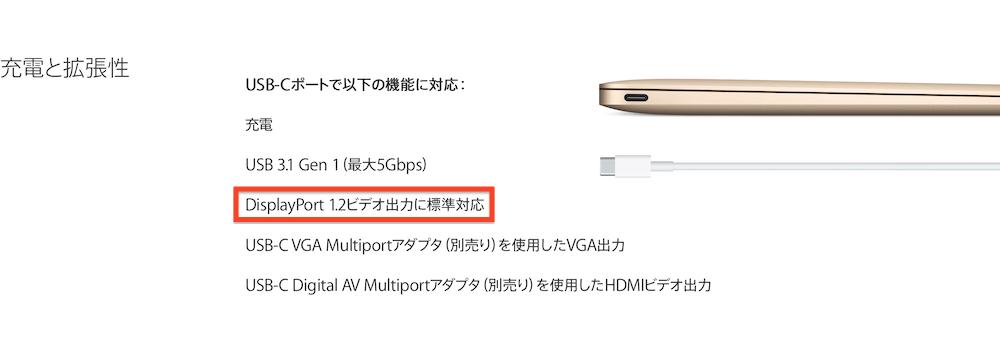 macbook_usb_c