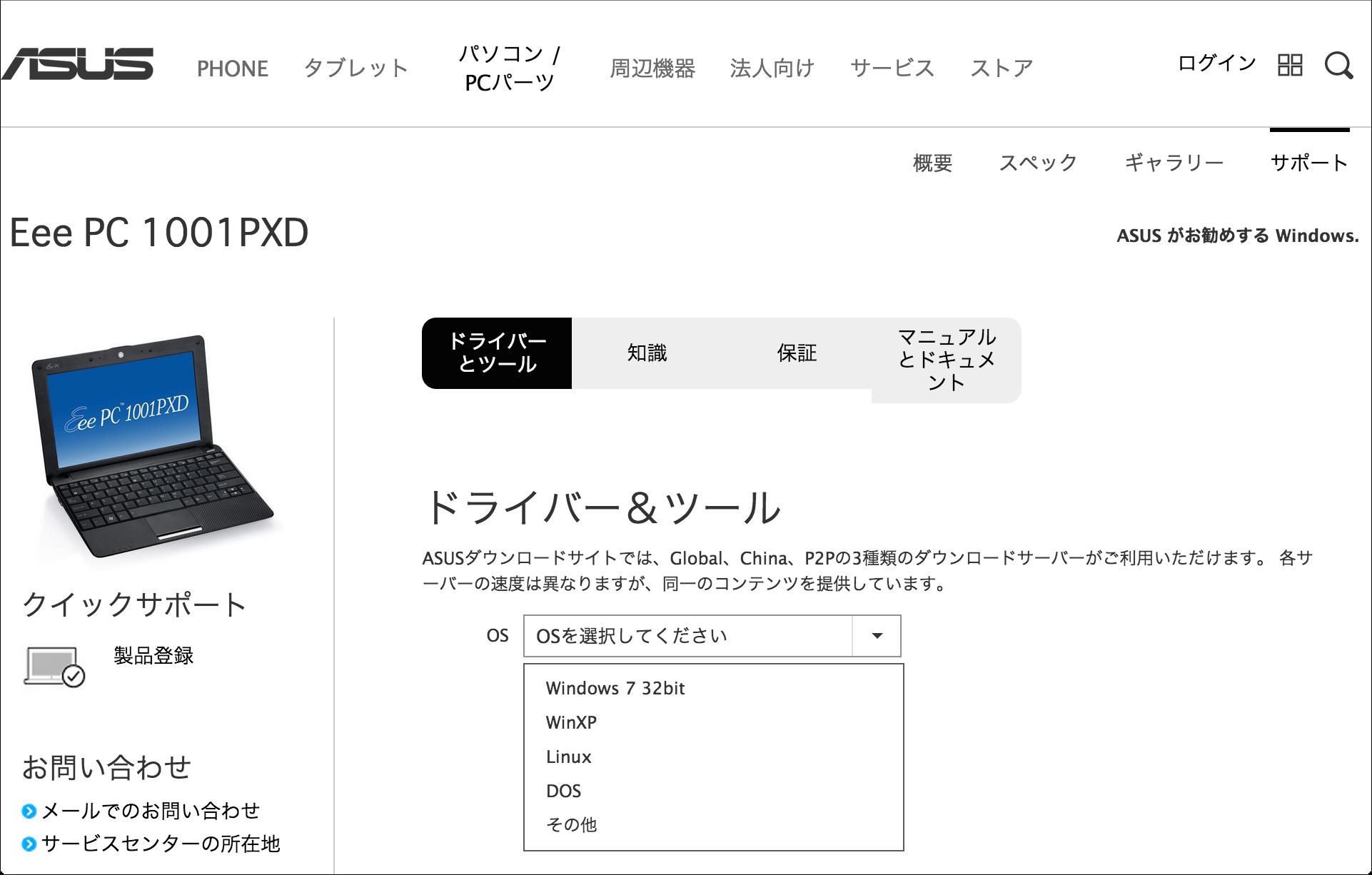 eeepx_1001_pxd_jp
