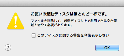 your-startup-disk-is-almost-full-jp