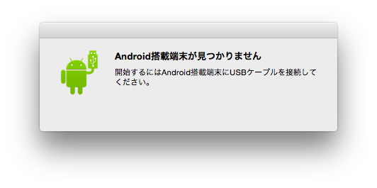 android-file-transfer-jp