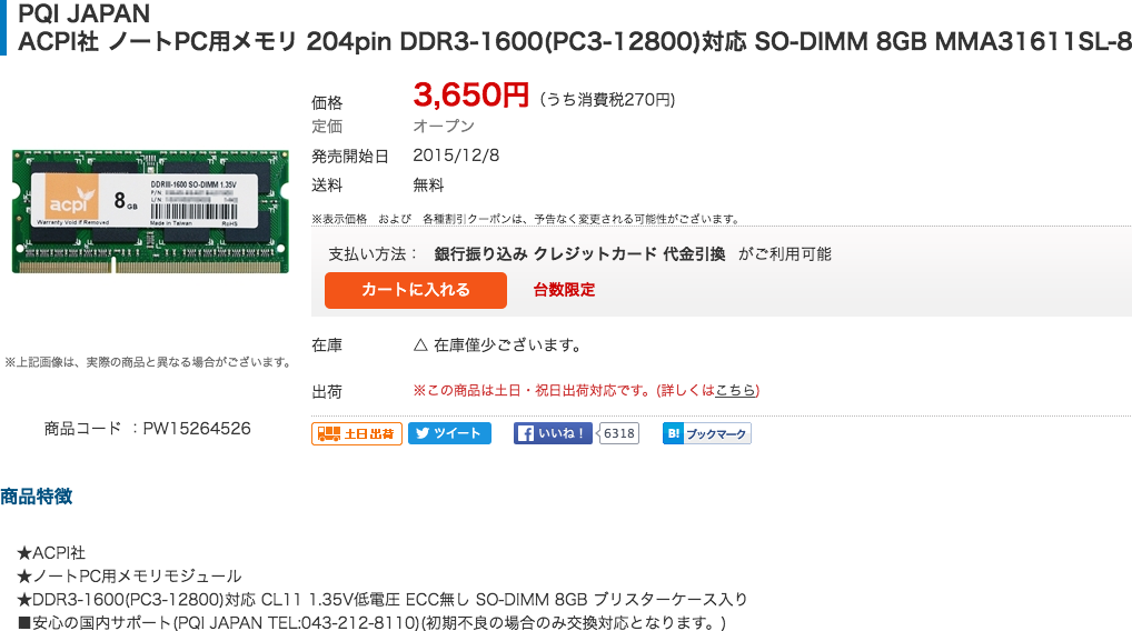 ddr3-ddr3l-compatibility-03