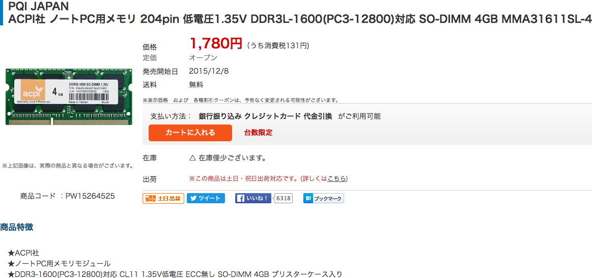 ddr3-ddr3l-compatibility-04